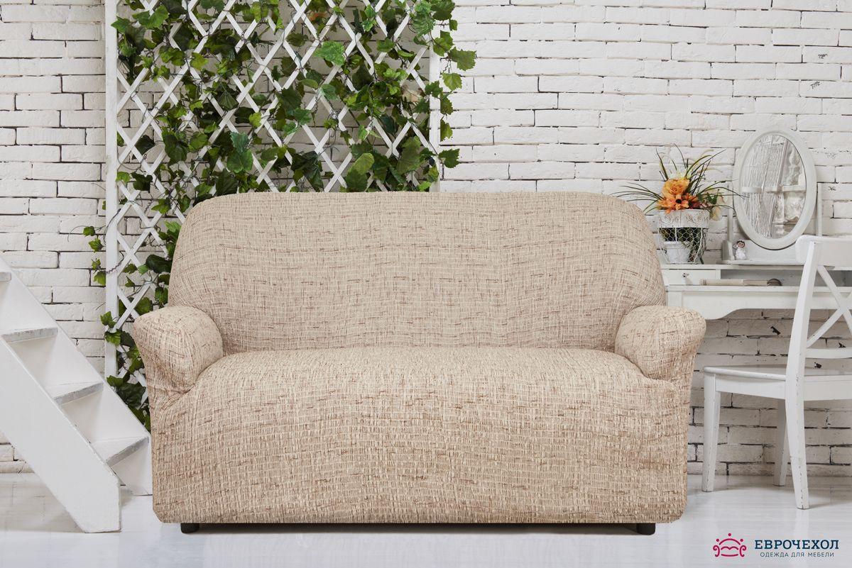 Чехол на диван Медежда Лидс. Чехол на 2-х местный диванЧехлы на типовые диваны<br><br>