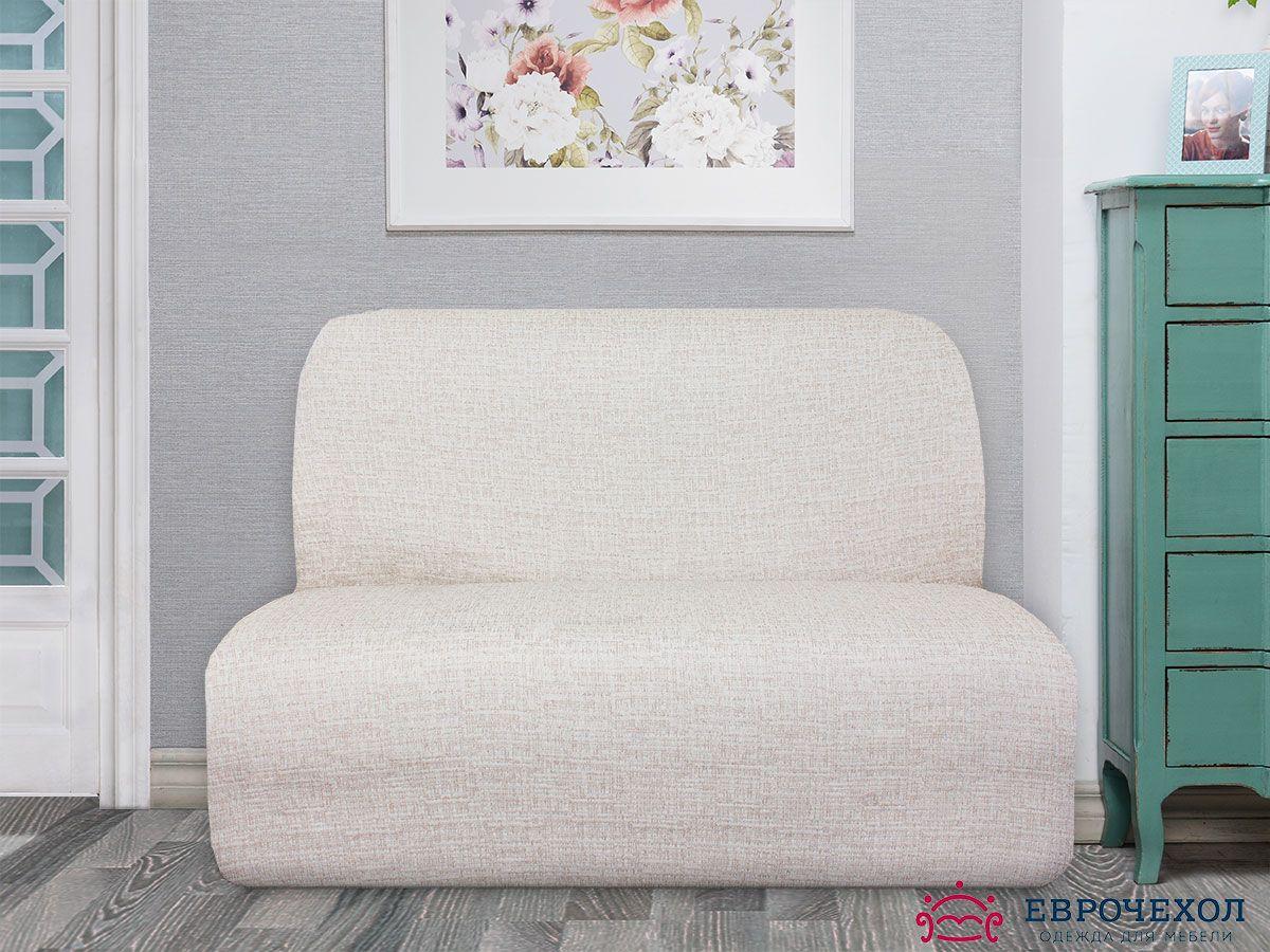 Чехол на диван Эксарби. Еврочехол на 2-х местный диван без подлокотниковЧехлы на типовые диваны<br><br>