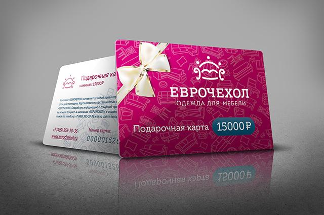 Подарочный сертификат магазина Еврочехол номиналом 15 000р 9-112