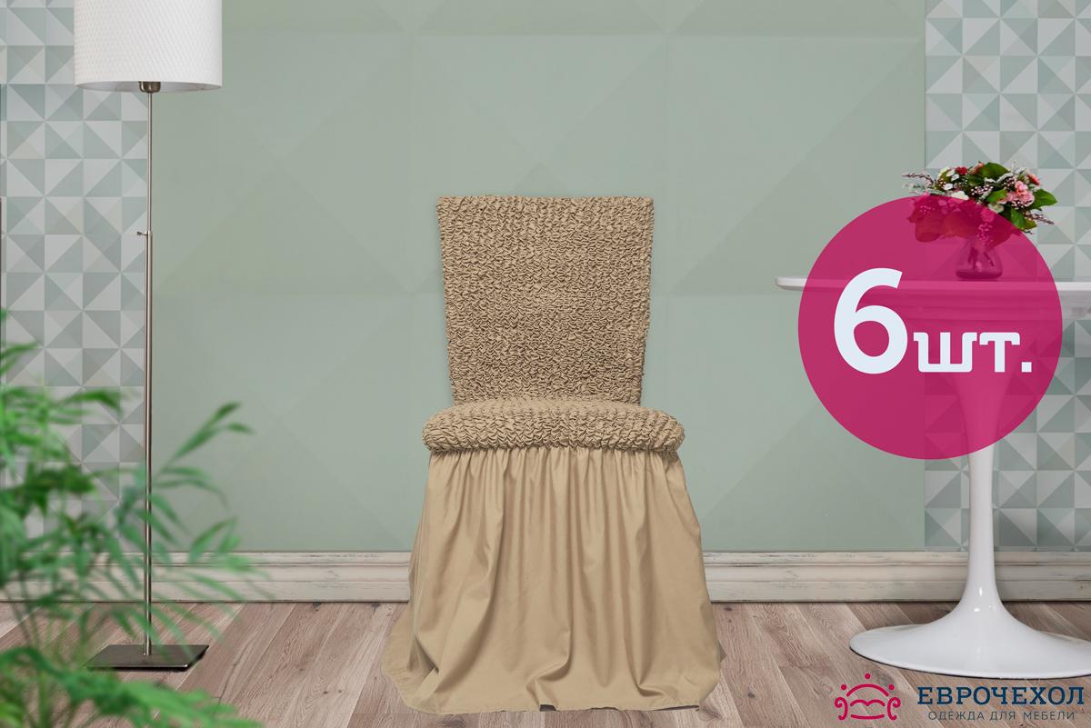 Комплект чехлов Микрофибра Кофейный с юбкой для 6 стульев Еврочехол 9-989