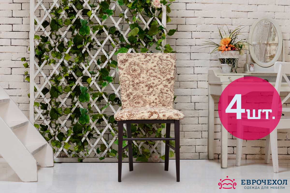 Комплект чехлов Виста Флоренция для 4 стульев Еврочехол 9-998